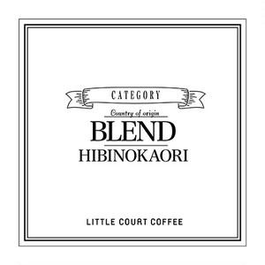 中煎り/ブレンド/ヒビノカオリ/100g