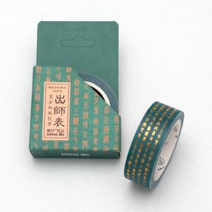 「出師表」中国輸入マスキングテープ  金箔押し(剥離紙付き)