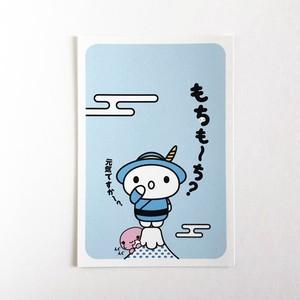 【もち語 de きもち伝える】もちも〜ち!ポストカード