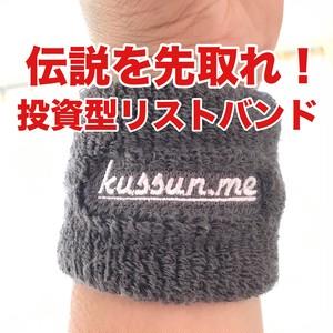 マグナスウォーカーになる男!くっすんのリストバンド!!