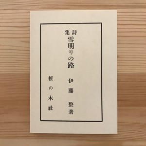 雪明りの路(名著復刻詩歌文学館 石楠花セット) / 伊藤整(著)