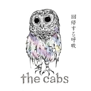 【the cabs】CD 回帰する呼吸