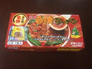 郭政良「味仙」台湾ラーメン2食 具材付 箱入