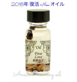 First Love  初恋再び アンシェント メモリーオイル ファーストラブ