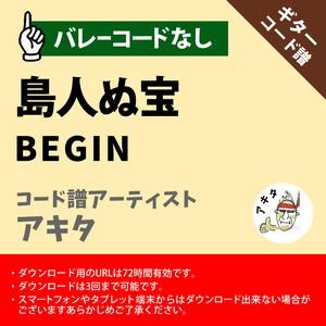 島人ぬ宝 BEGIN ギターコード譜 アキタ  G20190040-A0048