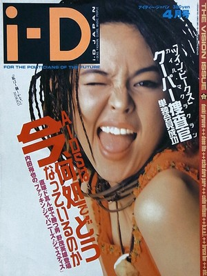 i-D JAPAN 1992年4月号 VISION ISSUE 第7号
