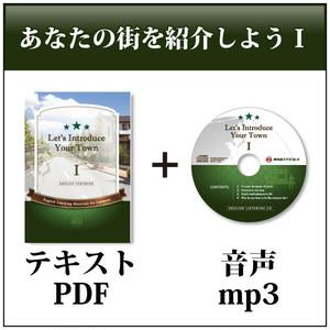 テキストPDFと音声mp3 - あなたの街を紹介しようⅠ