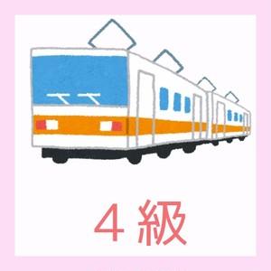 漢字の寺子屋4級(のりもの)