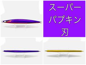 ※送料無料※ 刃140g スーパーパプキン 2019 BASE限定サマーキャンペーン