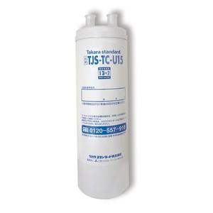 浄水器・アルカリ清水器用取換用カートリッジ TJS-TC-U15〔タカラスタンダード〕