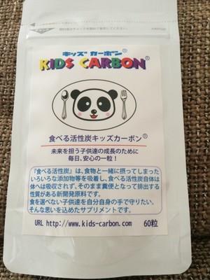 """新発売! 食べる活性炭 """"キッズカーボン"""""""