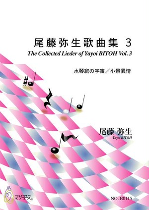 B0115 The Collected Lieder of Yayoi BITOH Vol. 3(Song Pf/Y. BITOH/Score)