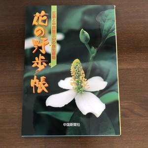 【古本】花の野歩帳~広島と中四国三山の自生植物