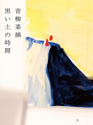 【電子版: PDF】青柳菜摘『黒い土の時間』