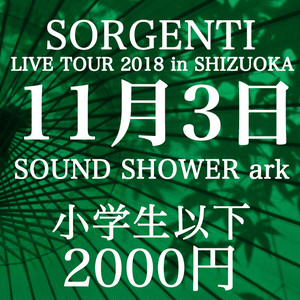 SORGENTI LIVE TOUR 2018 in SHIZUOKA @SOUND SHOWER ark(小学生以下)