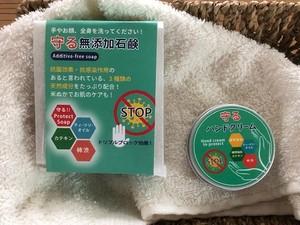 「守る無添加石鹸 Protect Soap」 &「守るハンドクリーム Hand cream to protect」アルコール消毒の手荒れ対策 天然成分で感染 3つの天然成分でトリプルブロック 対策&お肌ケア