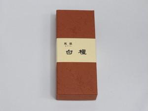 みのり苑 風韻 白檀 短寸45g お線香(お香)