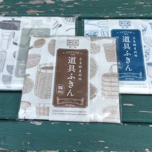 中川政七商店 道具ふきん 3枚セット 籠物 金物 焼物