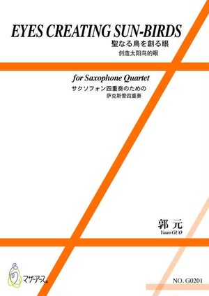 G0201 EYES CREATING SUN-BIRDS(Saxophone Quartet/Y. GUO /Full Score)