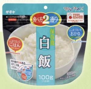 アレルギー対応保存食 白飯