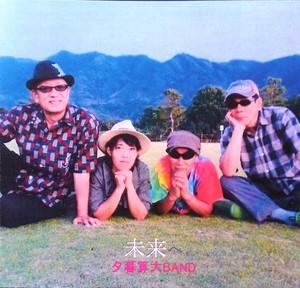 未来へ 夕暮算大BAND(CD版)
