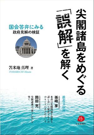 尖閣諸島をめぐる「誤解」を解く