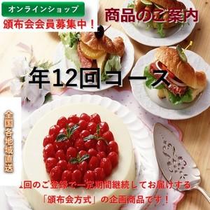 【旬のこだわり食材頒布会定期配送】年12回コース 【送料無料】