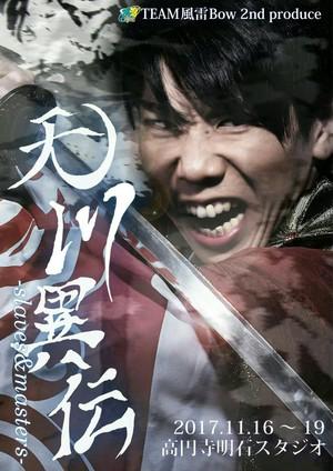 天川異伝-slaves & masters-公演DVD