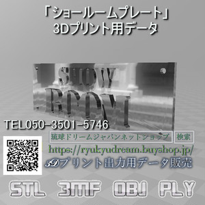 「ショールームプレート」3Dプリント用データ
