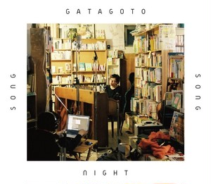 GATAGOTO SONG NIGHT SONG / 中村佳穂