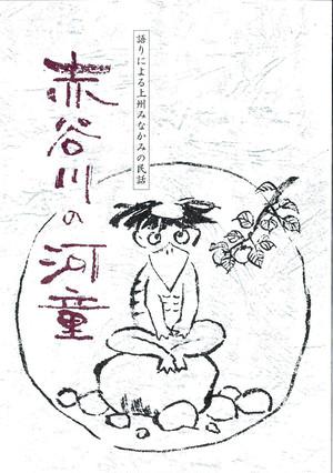 大女将の民話の本「赤谷川の河童」持谷靖子編