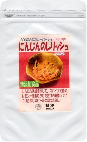 「にんじんのレリッシュ」BONGAのスパイスクッキングキット【2~3人分×2回分】