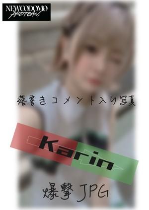 NEW CODOMO PROTEAN衣装チェンジJPG_Karin(アップ)