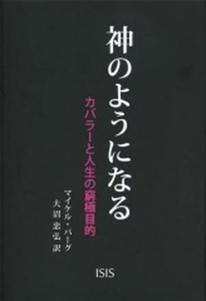 『神のようになる』  マイケル・バーグ著  大沼忠弘訳 イシス学院
