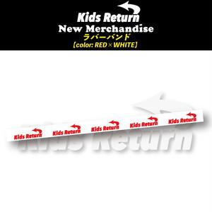 Kids Return / (細)ラバーバンド