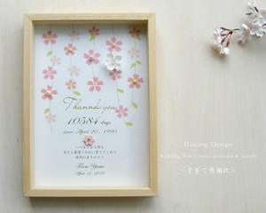 子育て感謝状 和風モダン(しだれ桜ナチュラル)両親贈呈品 サンクスボード   結婚式