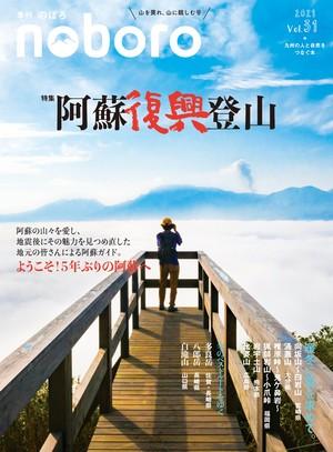 【ご予約受付中】季刊のぼろ Vol.31(2021・冬)