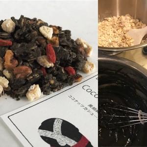 黒胡麻クリームとココナッツカシュ―ナッツのグラノーラ