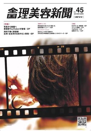 【11/25発売】全国理美容新聞<第45号>(2019年12月号)