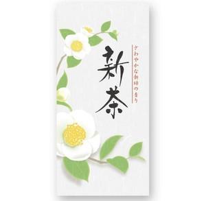 新茶【静岡県産】