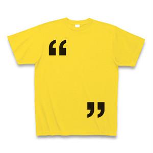 私は誰かに引用されているTシャツC(引用符/ゴシック体/ベタ)