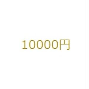 10000円分
