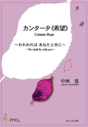 N1408 カンタータ《希望》(ソロ4,混声,Pf/中西 覚/楽譜)