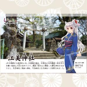 しろ凸たんポストカード(奥大山ひなまつりコレクションPR:江美神社)