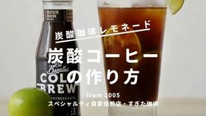 炭酸コーヒーレモネードのレシピセット
