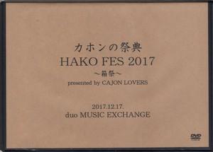 【DVD】HAKO FES 2017 東京