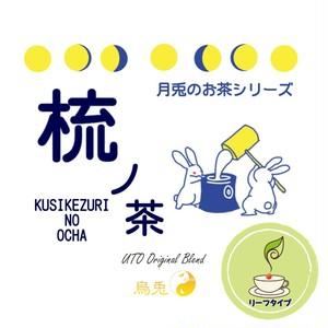 月兎のお茶シリーズ 梳ノ茶/クシケズリノオチャ(リーフタイプ)