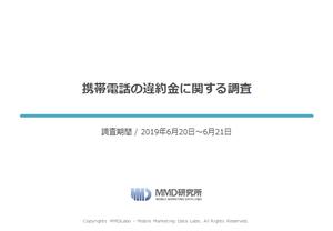 【MMD研究所自主調査】携帯電話の違約金に関する調査