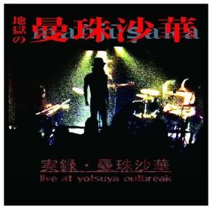 【CD】地獄の曼珠沙華「実録・曼珠沙華 live at yotsuya outbreak」