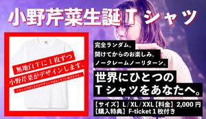 【世界に一枚】小野芹菜生誕Tシャツ